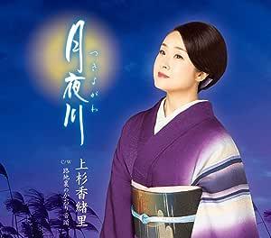 月夜川(つきよがわ)