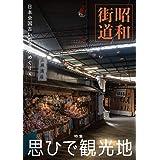 昭和街道 特集思ひで観光地 日本全国古い町並みめぐり4
