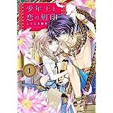 少年王と恋の刻印 1 (ネクストFコミックス)