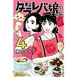 東京タラレバ娘 シーズン2(4) (KC KISS)
