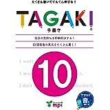 TAGAKI® 10 (TAGAKI®(多書き))