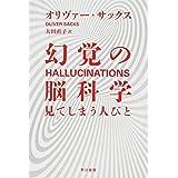 幻覚の脳科学──見てしまう人びと (ハヤカワ・ノンフィクション文庫)
