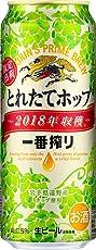 【2018年】一番搾り とれたてホップ生ビール 500ml×24本