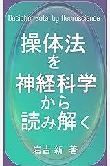 操体法を神経科学から読み解く: 快適感覚は神経系へのアプローチ (TOKYO DERMO) Kindle版