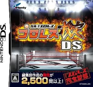 プロレス検定DS(監修:週刊プロレス)