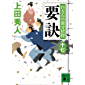 要訣 百万石の留守居役(十七) (講談社文庫)