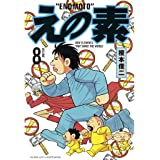 えの素(8) (モーニングコミックス)