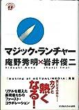 マジック・ランチャー (making of ACTUAL‐MEDIA)