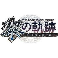 英雄伝説 黎の軌跡 SPRIGGAN Edition【初回特典】DLC『ホロウコアVoice:ラトーヤ・ハミルトン(CV…