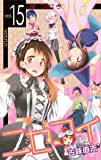 ニセコイ 15 (ジャンプコミックス)