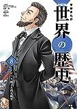 学習まんが 8 アメリカ独立と南北戦争 (学研まんが NEW世界の歴史)