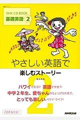 NHK CD BOOK 基礎英語2 やさしい英語で楽しむストーリー (語学シリーズ) ムック