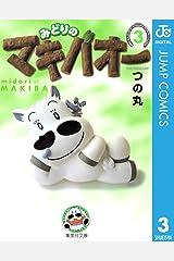 みどりのマキバオー 3 (ジャンプコミックスDIGITAL) Kindle版