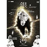 銀河 《IVC 25th ベストバリューコレクション》 [DVD]
