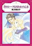 蒼のシークと囚われの乙女 (エメラルドコミックス/ハーモニィコミックス)