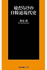 嘘だらけの日韓近現代史 (SPA!BOOKS新書) Kindle版