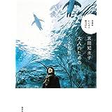 黒田知永子 大人のための小さな旅 日本のいいとこ見つけた