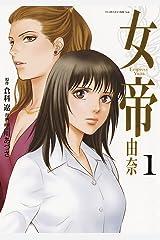 女帝 由奈(1) (フラワーコミックスα) Kindle版