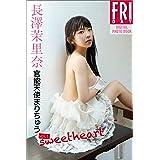 長澤茉里奈「官能天使まりちゅう vol.1 sweet heart」 FRIDAYデジタル写真集