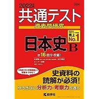 共通テスト過去問研究 日本史B (2022年版共通テスト赤本シリーズ)
