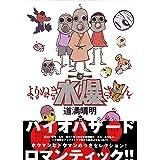 よりぬき水爆さん (ワニマガジンコミックススペシャル)