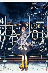 あげくの果てのカノン(4) (ビッグコミックス) Kindle版