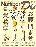Number Do(ナンバー・ドゥ)vol.35 お腹凹ませ栄養学 美食で腹凹(Sports Graphic Numbe…