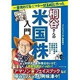 一番売れてる月刊マネー誌ZAiと作った桐谷さんの米国株入門