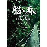 脳と森から学ぶ日本の未来