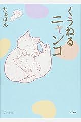 くうねるニャンコ (ぶんか社コミックス) コミック