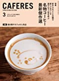CAFERES 2019年 03 月号 [雑誌]