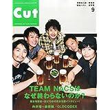 Cut 2015年 09 月号 [雑誌]