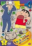 クレヨンしんちゃん TV版傑作選 第13期シリーズ (5) 父ちゃんが坊主頭だゾ [DVD]