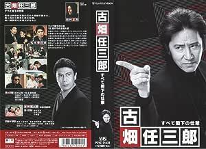 古畑任三郎 すべて閣下の仕業 [VHS]