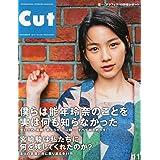 Cut (カット) 2013年 11月号 [雑誌]