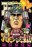 アゴなしゲンとオレ物語(31) (ヤングマガジンコミックス)