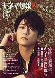 キネマ旬報 2020年9月上旬号 No.1847