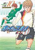 ホイッスル! 10 (集英社文庫―コミック版)