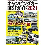 キャンピングカーBESTガイド2021 (COSMIC MOOK)
