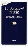 インフルエンザ21世紀 (文春新書)