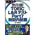 TOEIC L&Rテスト Part7 時間内制覇[音声DL付]