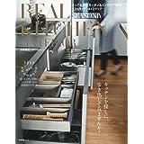 とっておきのキッチン&インテリア案内『REAL KITCHEN&INTERIOR SEASON IV』 (小学館SJ・MOOK)
