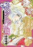 スルタンの花物語 ハレムの誘惑 (エメラルドコミックス/ハーモニィコミックス)