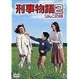 刑事物語2 りんごの詩 [DVD]