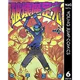 破壊魔定光 6 (ヤングジャンプコミックスDIGITAL)