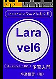 PHPエンジニアにおくるLaravel6予習入門: バージョン 6.7 対応