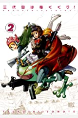 三代目は梅くくり! (2) (バーズコミックス) コミック