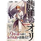 """龍鎖のオリ-心の中の""""こころ""""- (一迅社ノベルス)"""