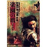 楽園の瑕 終極版 [DVD]