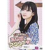 大西亜玖璃の「あなたにアグリー■」VOL.2 [DVD]
